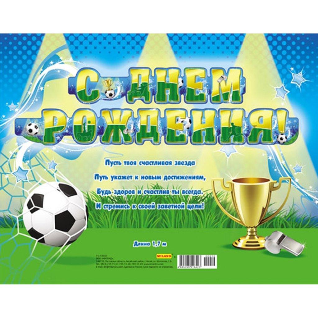Футбольные открытки с Днем Рождения футболисту мальчику и 17